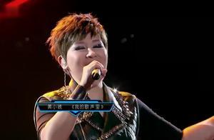 黄小琥现场演唱《我的歌声里》,改编后的摇滚版嗨爆全场!