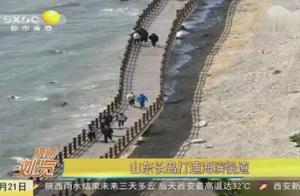 山东长岛投入11亿资金,拆除海岸线破?#23665;?#31569;,打造36公里海滨慢道