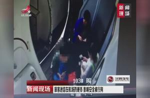 女子迷信在机场扔硬币,幸好乘务人员听到异响,最后女子被拘