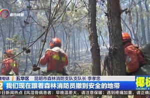 龙池山发生山火,经过救援人员一夜扑救,依然没有完全扑灭