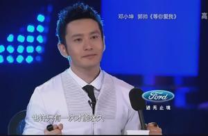 中国梦之声:两人唱等你爱我,黄晓明感动落泪