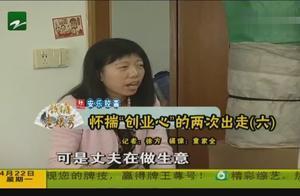 """钱塘老娘舅:怀揣""""创业心""""的两次出走06"""