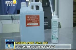 西安一家医院医用耦合剂过期快五年?院方回应:旧瓶分装没有过期