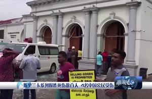 斯里兰卡系列爆炸已致数百人伤亡,四名中国公民受伤送医!