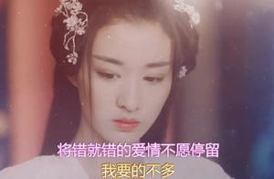 一首很好听的音乐「只要你爱我-林翠萍」不知是错还是没缘