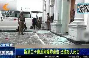 斯里兰卡遭遇连环爆炸袭击:4位中国人送进医院,2名遇难