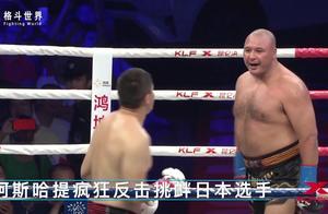 选手疯狂挑衅日本选手惨遭暴打。网友:真尴尬!