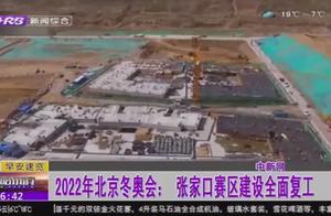 2022年北京冬奥会,场馆正在紧锣密鼓的建设,张家口赛区全面复工
