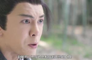 新倚天屠龙记:赵敏背叛元室,被下令处斩,无忌得知急得吓白了脸