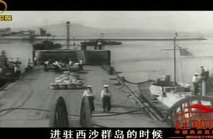 西沙海战:南越伪政权非法侵占珊瑚岛,还想得到整个西沙群岛?