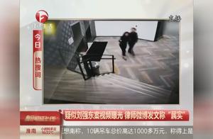"""疑似刘强东案视频曝光,遭遇""""仙人跳""""?律师微博发文称""""属实"""""""