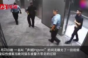 网传刘强东涉性侵被警方带走视频:双手被铐背后,穿拖鞋