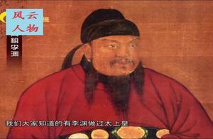 """马未都揭秘:中国古代有多少个人做过""""太上皇""""?"""