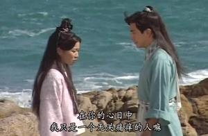 赵敏不在了,张无忌仍然不愿娶芷若,最专情的无忌哥哥