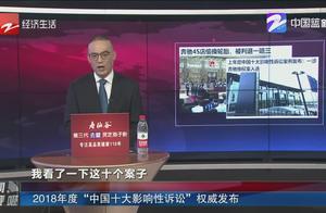 """2018年度""""中国十大影响性诉讼""""权威发布"""