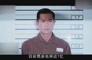 《反贪风暴4》票房丰收6亿,古天乐自曝不要分红?