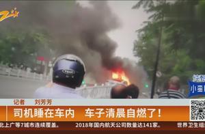 杭州:惊险一刻!司机睡在车内,车子清晨自燃了!