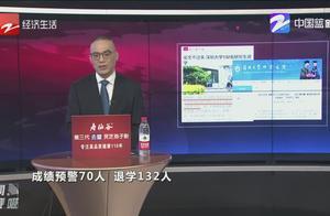 深圳大学132名研究生退学 七成论文不达标