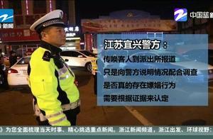 网传江苏宜兴1200人涉嫌嫖娼被抓  警方:不实