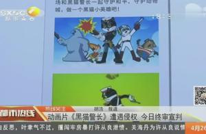 世界知识产权日!动画片《黑猫警长》遭遇侵权,今日终审宣判