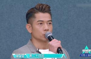 创造营2019第4期:小可爱余承恩顺利晋级!黄立行超开心!
