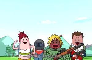 动画短片《香肠派对》四个人的吃鸡之旅