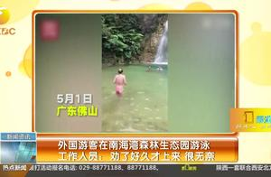 外国游客在南海湾森林生态园游泳,工作人员:劝了好久才上来