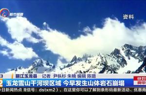 玉龙县白沙镇干河坝上部无人区山体发生岩石崩塌,无人员伤亡