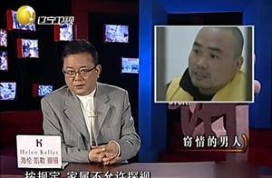 王刚讲故事:窃情又窃财的男人!揭秘盗窃案背后的陈年往事(下)