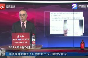 非法穿越羌塘无人区的杭州小伙子被罚5000元