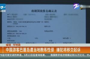 中国游客巴厘岛遭当地教练性侵,嫌犯将移交起诉