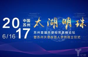 """2017 苏州首届""""太湖明珠""""天使投资高峰论坛"""