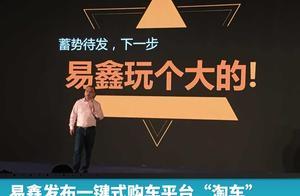 """要做汽车圈的""""携程"""",易鑫发布一键式购车平台""""淘车"""""""