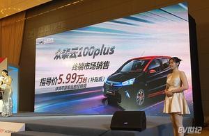 补贴后售5.99万 众泰云100plus正式上市