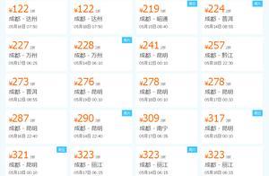 成都预订机票的365bet亚洲娱乐_365bet官网是哪个_365bet娱乐场投注网 成都携程网特价机票预订