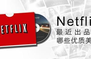 Netflix最近出品了哪些优质原创美剧