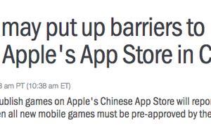 风声鹤唳,草木皆兵,乌龙新闻《广电总局新规:中国App Store游戏严审》是怎样出笼的?
