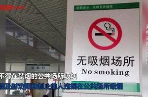 注意了!武汉开展控制吸烟专项行动,以后在这八大公众场所将禁烟