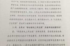 广电总局辟谣手游新规:审批并不收费,不要乱解读