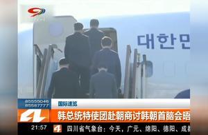 韩总统特使团赴朝商讨韩朝首脑会晤