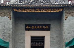 """广东这城市被称为""""武术之乡"""",是黄飞鸿故乡,遍地是古建筑!"""