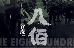 管虎十年力作《八佰》定档7.5,全片IMAX拍摄打造华语战争史诗