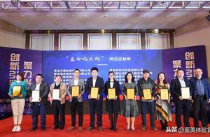 青岛王博士出席第六届蓝海新资本论坛暨'蓝海风云榜'盛典