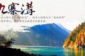 """九寨沟:东方人称之为""""人间仙境"""",西方人称之为""""童话世界"""