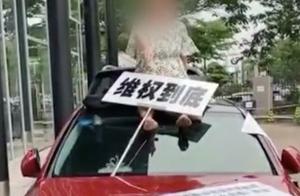 广东佛山孕妇座奔驰车顶维权:买车2天后持续出现故障