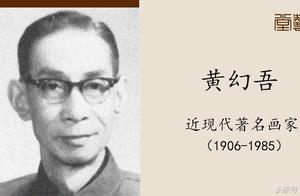 岭南画派第二代绘画大师黄幻吾,笔下花鸟美轮美奂、雅俗共赏