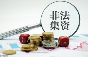 投资人掉入非法集资陷阱,如何报案说得清?充分准备,做好这三步