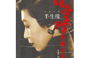 张爱玲的《半生缘》和《十八春》有什么关系?