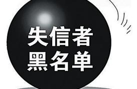 荔浦市人民法院二〇一九年第(四)期失信被执行人名单公示