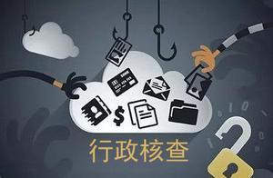 独家!北京市朝阳区行政核查首家为链链金融,检查要求极为严苛